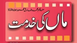 getlinkyoutube.com-Maa Ki Khidmat Hakeem Tariq Mehmmod Ubqari