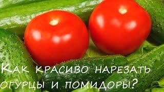 getlinkyoutube.com-Как красиво нарезать помидоры и огурцы
