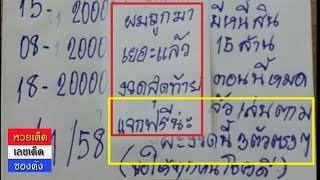 getlinkyoutube.com-เลขเด็ดถูกมาเยอะ ให้ปลดหนี้ งวดวันที่ 1/11/58