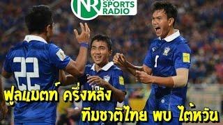getlinkyoutube.com-(18+) ครึ่งหลัง ไทย พบ ไต้หวัน พากย์โดย NRsportsRadio 12/11/15