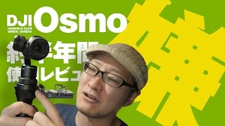 getlinkyoutube.com-dji Osmo半年間使用レビュー!ここがダメだよdji Osmo【動チェク!】