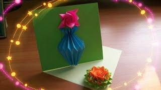 getlinkyoutube.com-Оригами Ваза  Для открытки. Как Сделать Объемную Открытку на 8 Марта, День Рождения