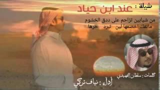 شيلة عند ابن حياد/ كلمات سلطان الفهيدي/ اداء نياف تركي