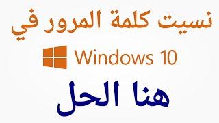 getlinkyoutube.com-تسجيل الدخول الى ويندوز 10 بعد فقدان كلمة المرور- كلمة السر دون الحاجة الى أي برنامج