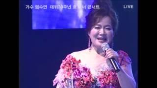 getlinkyoutube.com-가수 염수연  / 데뷔 30주년 효디너콘서트 영상
