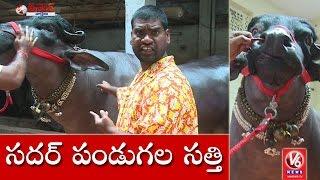 getlinkyoutube.com-Bithiri Sathi With Bull Viraat | Sadar Festival | Funny Conversation With Savitri | Teenmaar News