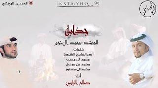 getlinkyoutube.com-شيلة جذابه للمنشد محمد ال نجم ، اداء صالح اليامي +Mp3