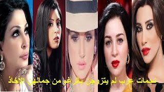 getlinkyoutube.com-فنانات عرب لم يتزوجن بالرغم من جمالهن الأخاذ...لمن يبحث عن عروسة...!!