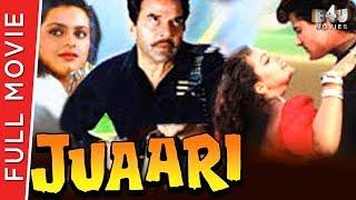 getlinkyoutube.com-Juaari 1994 | Full Hindi Movie | Dharmendra, Armaan Kohli, Johnny Lever, Shilpa Shirodkar