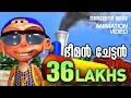 Bheeman Chettan from Animation Super Hit Video Kilukkampetty