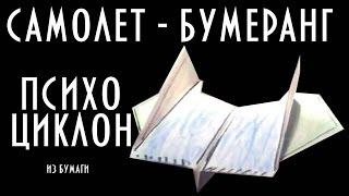 "Как сделать самолет бумеранг ""психо-циклон"" из бумаги. How to make Airplane Cyclone"