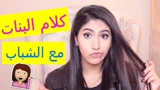 getlinkyoutube.com-المعنى الحقيقي لكلام البنات مع الشباب !!!