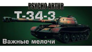getlinkyoutube.com-T-34-3 / Важные мелочи