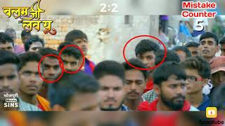 BALAM JI LOVE YOU (53 Mistake) KHESARI LAL YADAV, KAJAL RAGHWANI | OFFICIAL TRAILER | BHOJPURI MOVIE