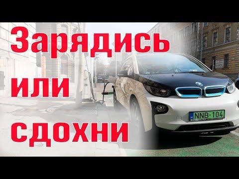 Заряди свой электромобиль - Типы зарядок и вранье маркетологов