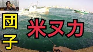 getlinkyoutube.com-団子釣りを米ヌカでやってみた!