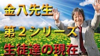 getlinkyoutube.com-【3年B組金八先生】 第2シリーズの生徒たちの現在!!! 【武田鉄矢】