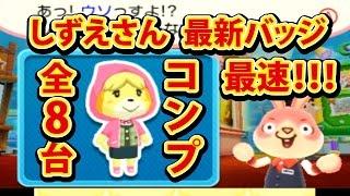 getlinkyoutube.com-【バッジとれーるセンター】3DS しずえさん 風のタクト 全コンプ