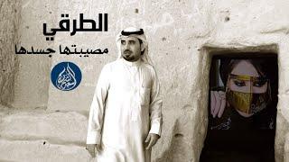 getlinkyoutube.com-شيلة حمد بن مسفر الشمراني مصيبتها جسدها
