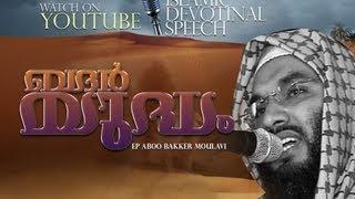 getlinkyoutube.com-Badhar Yudham - EP ABOOBACKER MOULAVI (Full)
