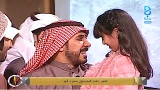 getlinkyoutube.com-مفاجأة لـ سعود فهد - دخول أخته هاجر   #زد_رصيدك54
