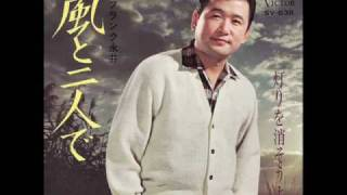 getlinkyoutube.com-風と二人で フランク永井