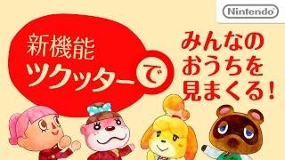 getlinkyoutube.com-どうぶつの森 ハッピーホームデザイナー ツクッター紹介映像
