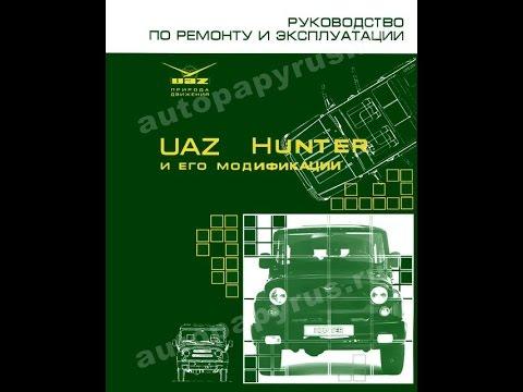 Руководство по ремонту UAZ 31519