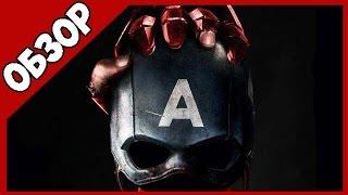 getlinkyoutube.com-Обзор трейлера - Первый мститель: Противостояние / Captain America: Civil War