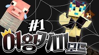 getlinkyoutube.com-아이엠 스파이더 퀸~ 여왕거미가 되는 모드! 1편 - 마인크래프트 Minecraft [양띵TV삼식]