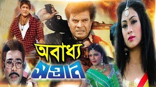 Bangla Movie (অবাধ্য সন্তান)   Dallywood Actress Popy   Elias Kanchon   Amit Hasan