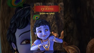 getlinkyoutube.com-Little Krishna - Vrindavan Ka Dulara -  वृन्दावन का दुलारा