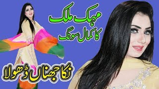 Mehak Malik  Nika Jea Dhola New Super Hit Dance Starlight In Multan   Shaheen Studio