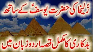 Zulekha ki badkari ka qissa .... Love Story of Zulaikha for Hazrat Yousuf (A.S) | Urdu