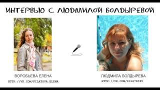 Интервью с коучем Людмилой Болдыревой