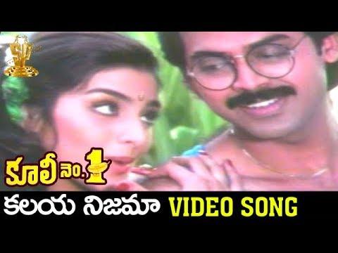 Kalaya Nijama | Hot Romantic Song |Coolie No1 |Venkatesh |Tabu