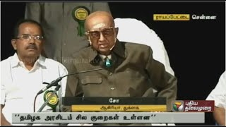 getlinkyoutube.com-Thuglak magazine's 46th anniversary commemorated at Chennai attended by Cho. Ramasamy