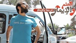 الزحمة والإيماو - العلم والإيماو الموسم الثاني