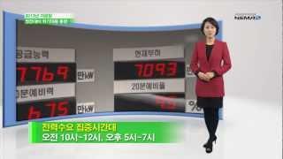 getlinkyoutube.com-정전대비 위기대응훈련 홍보
