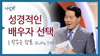 getlinkyoutube.com-[나침반] 성경적인 배우자 선택 - 박수웅 장로 (Kosta 강사)
