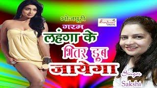 HD मेरा छेदा मे जब जायेगा बहूत मज़ा आयेगा | 2014 New Bhojpuri hit Song | Sakshi