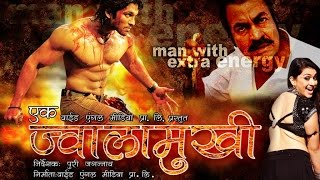 getlinkyoutube.com-EK JWALAMUKHI - BHOJPURI FULL MOVIE