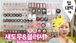 getlinkyoutube.com-화장대 아이섀도우&블러셔 정리 eyeshadow, blusher arrangement