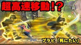 getlinkyoutube.com-【スマブラ for WiiU】動きが超高速になるバグ 疾走感ハンパねえwww この超スピードについてこれるか!?