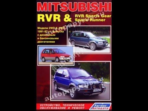 Руководство по ремонту  MITSUBISHI RVR / RVR SPORTS GEAR / SPACE RUNNER