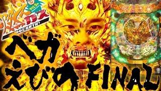 getlinkyoutube.com-ベガえびのFINAL【ヤルヲの燃えカス#77】
