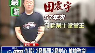 getlinkyoutube.com-竹聯堂主田震宇 筵席上遭槍殺-民視新聞