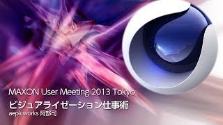 getlinkyoutube.com-MAXONユーザーミーティング in Tokyo ビジュアライゼーション事例 Aspic-works 阿部司様