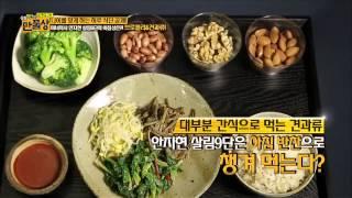 getlinkyoutube.com-나이를 잊게하는 미녀의사의 다이어트 식단 공개 [살림9단의 만물상 44회]