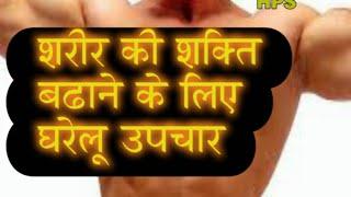 getlinkyoutube.com-Sharir ki Shakti Ke Liye Gharelu Upchar / शरीर की शक्ति के लिये घरेलू उपचार
